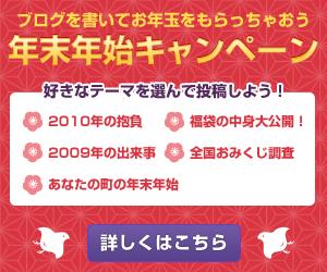 nenshi_300_250.jpg