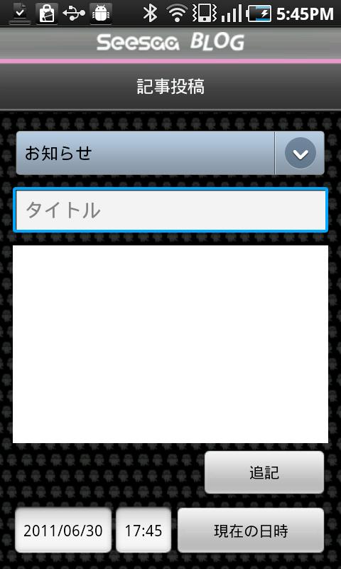 snap20110630_174520.png