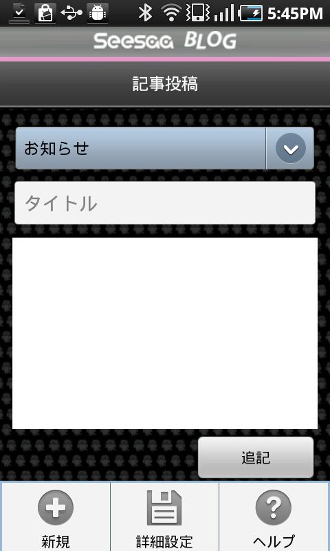 snap20110630_174530.png