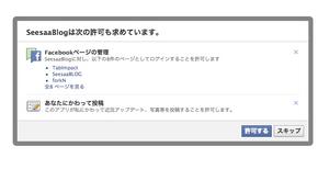 スクリーンショット 2013-04-02 16.23.02.png