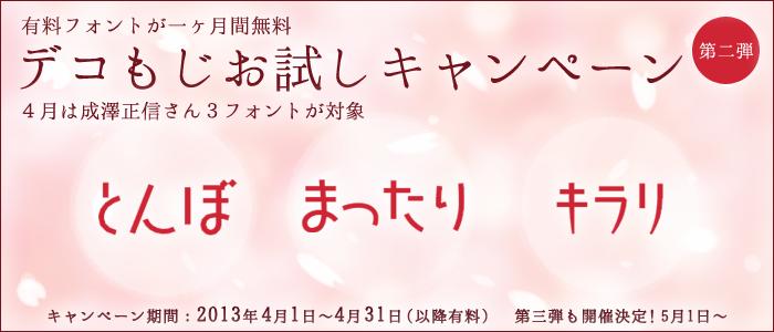 decomoji_april_banner.png