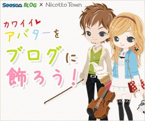 nicotto_300_250.jpg